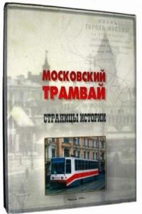 Московский трамвай. Страницы истории