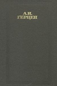 А. И. Герцен. Сочинения в четырех томах. Том 1