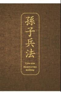 Искусство войны. Специальное издание с древнекитайским переплетом (подарочный короб)
