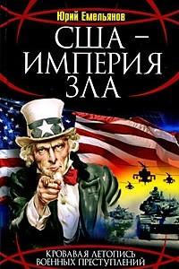 США - Империя Зла