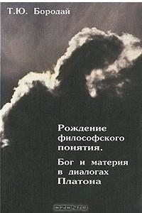 Рождение философского понятия. Бог и материя в диалогах Платона