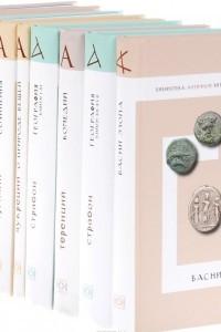 Библиотека античной литературы