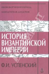 История Византийской империи. Периоды  IV-V