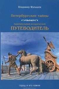 Петербургские тайны. Занимательный исторический путеводитель. Город и его камни