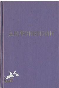 Д. И. Фонвизин. Собрание сочинений в двух томах. Том 2