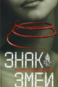 Знак змеи