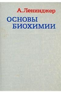 Основы биохимии. В трех томах. Том 1