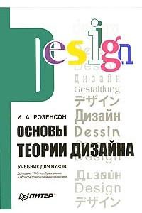 Основы теории дизайна. Учебник для вузов