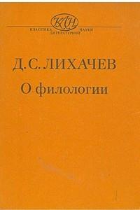 О филологии