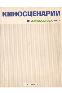 Киносценарии 1977