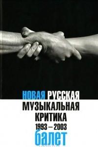 Новая русская музыкальная критика. 1993-2003. В 3 томах. Том 2. Балет