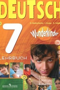 Немецкий язык. 7 класс. Учебник.