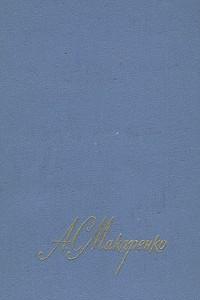 А. С. Макаренко. Собрание сочинений в четырех томах. Том 2