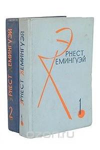 Эрнест Хемингуэй. Избранные произведения в 2 томах