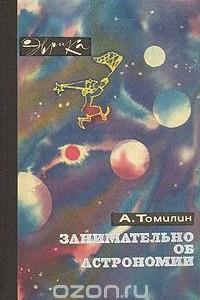 Занимательно об астрономии
