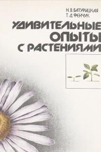 Удивительные опыты с растениями