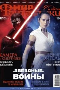 Мир фантастики, №12 (193), декабрь 2019