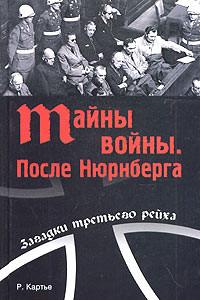 Тайна войны. После Нюрнберга