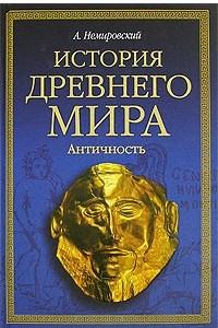 История древнего мира. Античность