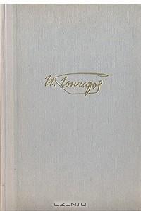 И. А. Гончаров. Собрание сочинений в 6 томах. Том 1