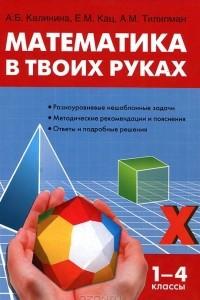 Математика в твоих руках. 1-4 классы