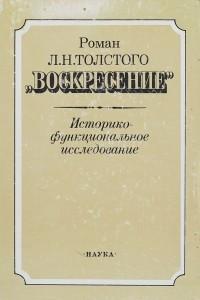 Роман Л. Н. Толстого