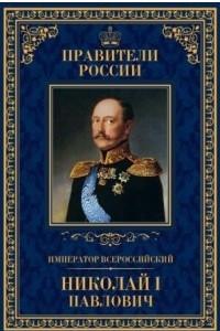 Император всероссийский Николай I Павлович