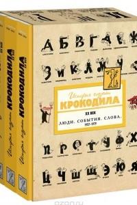 История глазами Крокодила. ХХ век. Выпуск 3. 1957-1979 гг. В 3 томах