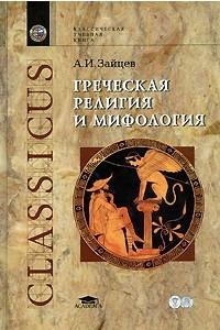 Греческая религия и мифология