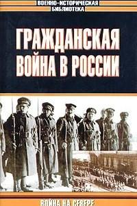 Гражданская война в России: Война на Севере