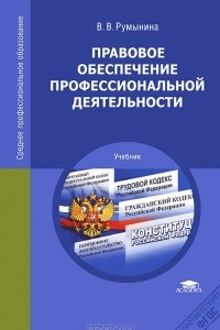 Правовое обеспечение профессиональной деятельности. Учебник