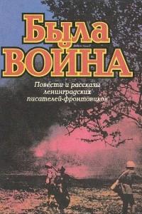 Была война: Повести и рассказы ленинградских писателей-фронтовиков
