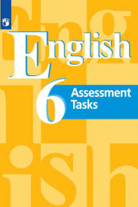 Английский язык. Контрольные задания. 6 класс