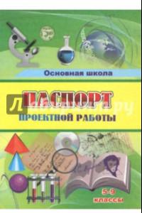 Паспорт проектной работы. 5-9 классы. ФГОС