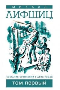 Собрание сочинений в двух томах. Том 1