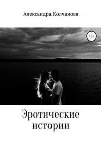 Эротические истории