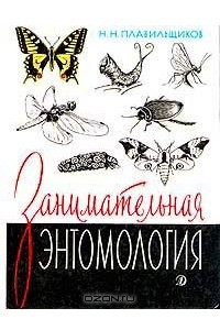 Занимательная энтомология