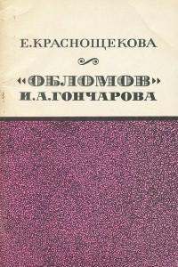 «Обломов» И. А. Гончарова