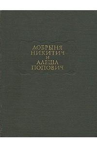 Добрыня Никитич и Алеша Попович