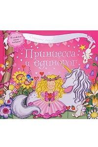 Принцесса и единорог (Секреты маленькой леди)