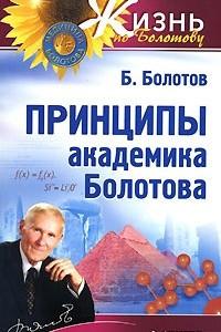 Принципы академика Болотова