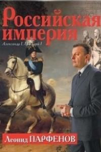 Александр I. Николай I