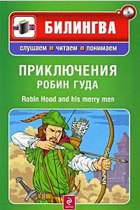 Приключения Робин Гуда / Robin Hood and His Merry Men