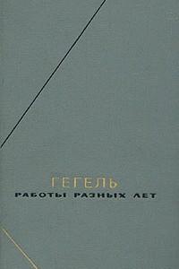 Гегель. Работы разных лет. В двух томах. Том 2