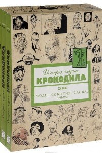 История глазами Крокодила. XX век. Выпуск 2