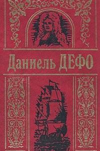 Даниель Дефо. Собрание сочинений в трех томах. Том 1