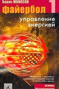 Файербол-1: Управление энергией