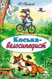 Коська-велосипедист
