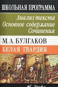 Булгаков. Белая гвардия. Анализ текста. Основное содержание. Сочинения