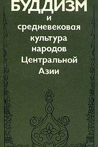 Буддизм и средневековая культура народов Центральной Азии